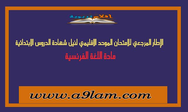 الإطار المرجعي للامتحان الموحد الاقليمي لنيل شهادة الدروس الابتدائية