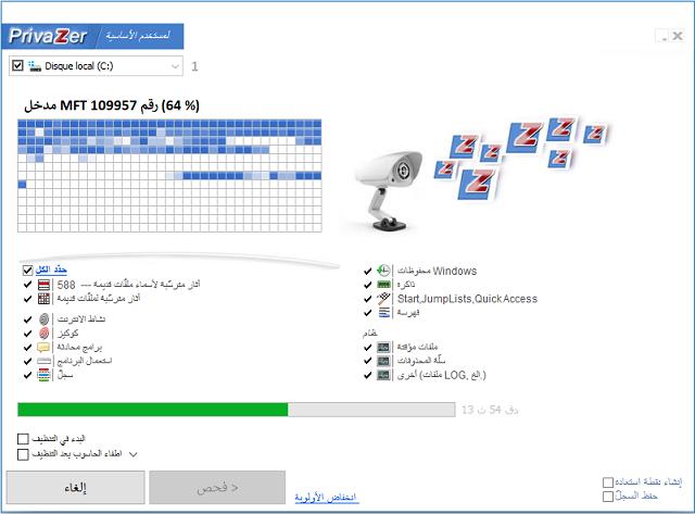 تحميل برنامج تنظيف وتسريع أداء الجهاز PrivaZer v3.0. 42.0 مجانا آخر إصدار
