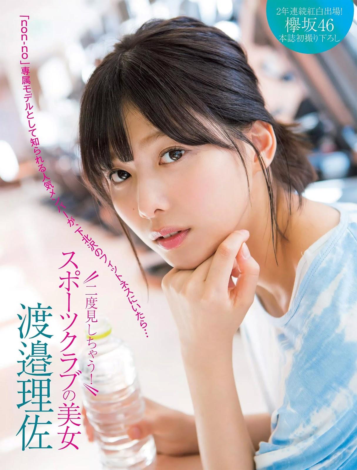 Watanabe Risa 渡邉理佐, FLASH 電子版 2017.12.19 (フラッシュ 2017年12月19日号)