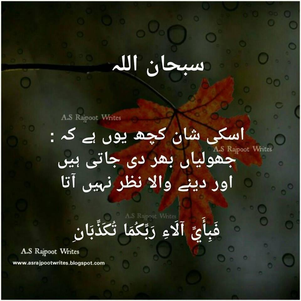 Uski Shaan Kuch Yun Hai K : Urdu Poetry - A S Rajpoot Writes