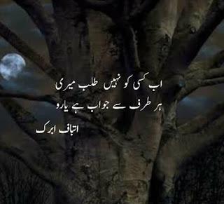 Sad Poetry in Urdu, Sad Shayari in Urdu