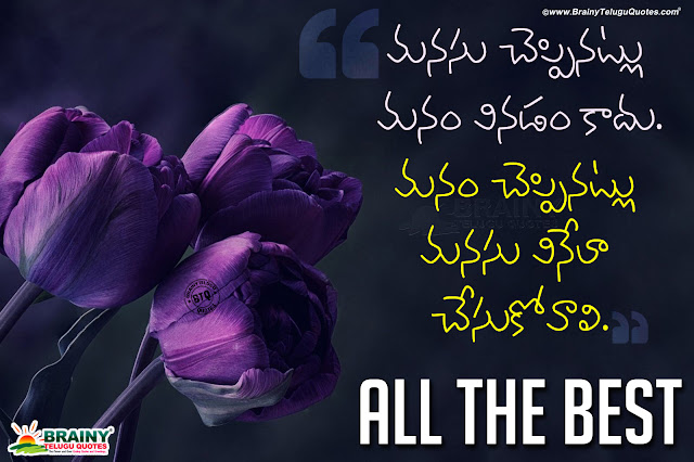 telugu all the best quotes-motivational all the best quotes hd wallpapers-famous all the best quotes messages