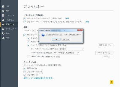 ファイアフォックス プライバシーメニュー2
