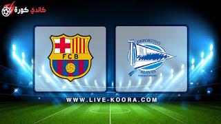 مشاهدة مباراة برشلونة وديبورتيفو الافيس بث مباشر اليوم كورة ستار 23-04-2019 الدوري الاسباني
