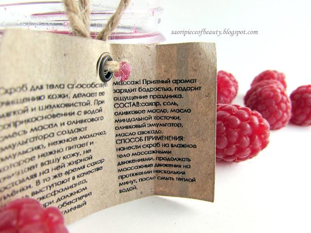скраб малиновая жвачка от Dushka