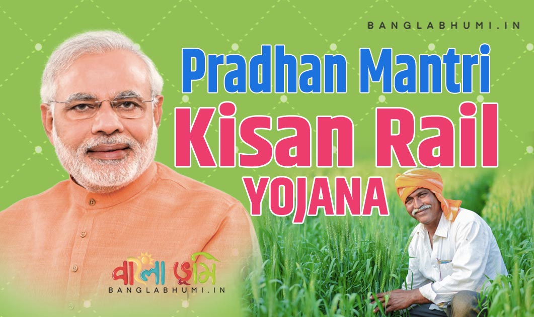 Pradhan Mantri Kisan Rail Yojana, Know Everything About Kisan Rail Yojana