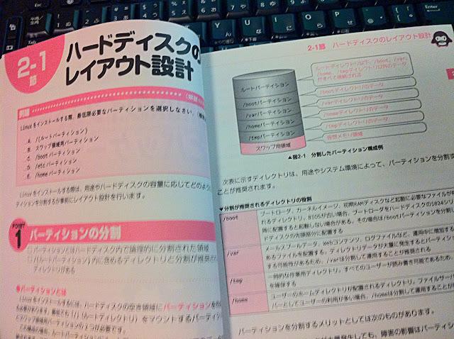 HDDのレイアウト設計「完全合格 LPICレベル1[101・102]Version 3.5対応」