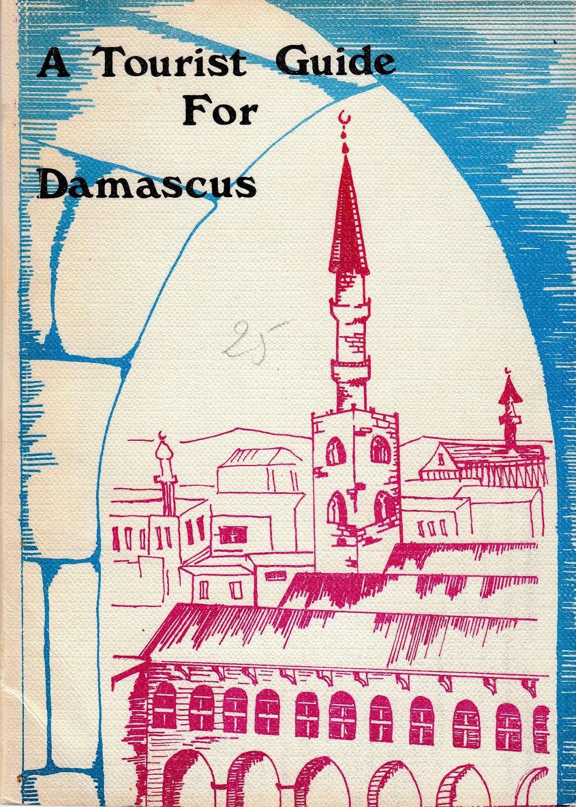دليل دمشق