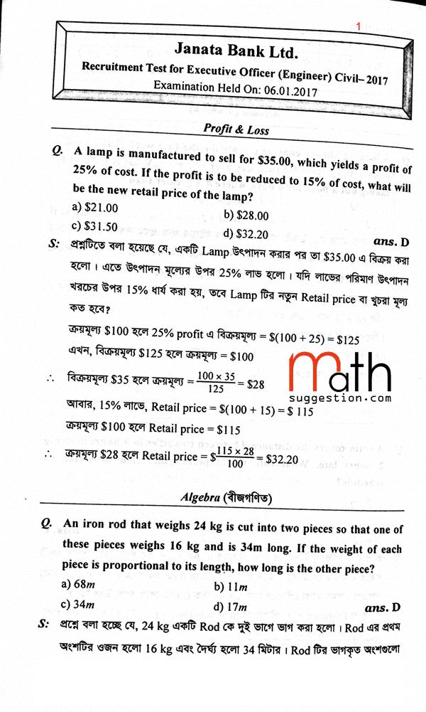 Math Solution JBL Exam EO Engineer Civil 2017 01