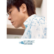 Sky Wu (Wu Si Kai 伍思凯) - Te Bie De Ai Gei Te Bie De Ni (特别的爱给特别的你)