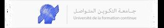 انطلاق تسجيلات جامعة التكوين المتواصل ufc