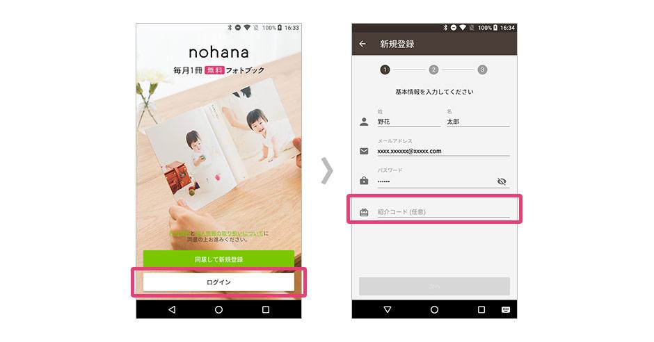 ノハナフォトブックの紹介コードを入力して表紙デザイン無料クーポンをもらう方法(Android)