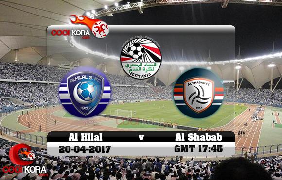 مشاهدة مباراة الشباب والهلال اليوم 20-4-2017 في دوري جميل