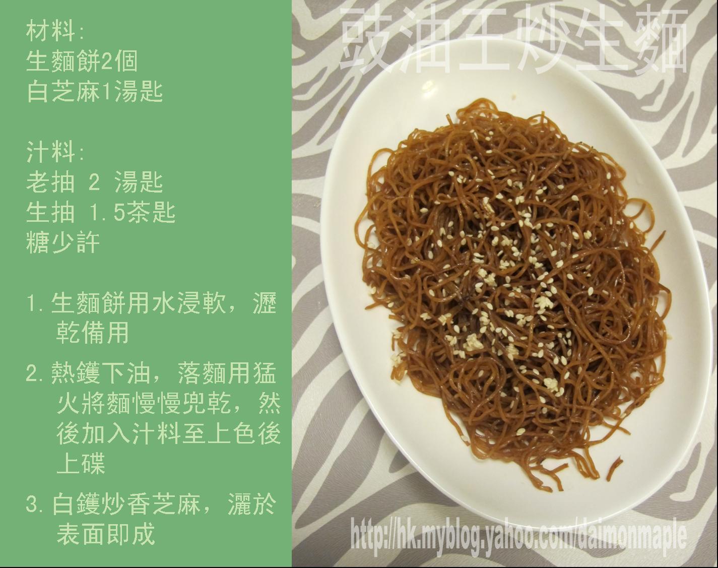 大蚊廚房 : 豉油王炒生麵
