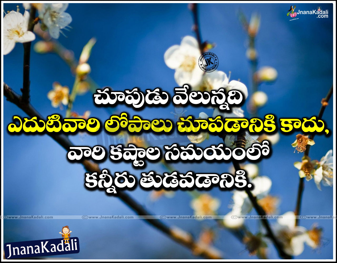 Top 100 Best Quotes On Friendship In Telugu Soaknowledge