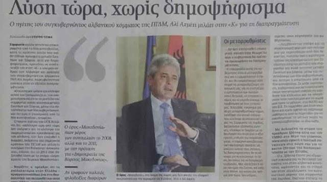 Name settlement according to friendship treaty model, Ahmeti tells Kathimetini
