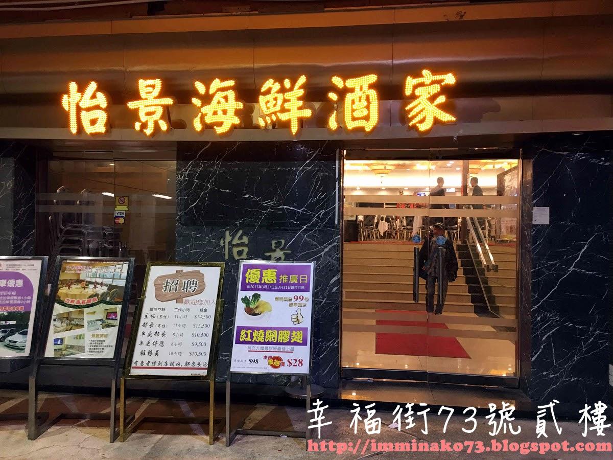 幸福街73號貳樓: 2017香港。用餐-怡景海鮮酒家@荔景