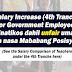 4th Tranche Salary Increase, Unfair nga ba sa Mababang Posisyon?