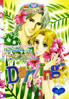 การ์ตูน Darling เล่ม 39