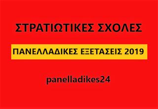 Αποτέλεσμα εικόνας για Στρατιωτικές Σχολές - Ανακοίνωση των καταστάσεων µε ελλιπή δικαιολογητικά των υποψηφίων έτους 2019