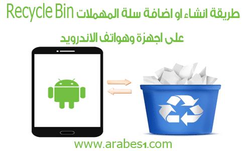 19a10b4fe7671 كيفية انشاء Recycle Bin على اجهزة وهواتف Android