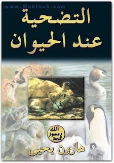 حمل كتاب التضحية عند الحيوان - هارون يحيى