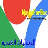 رياضيات الباكالوريا - المتتاليات العددية - تطبيق