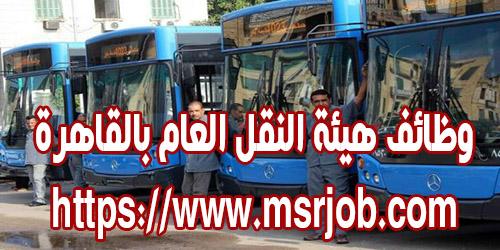 اعلان وظائف هيئة النقل العام بالقاهرة تطلب مؤهل عالي 4 / 4 / 2018