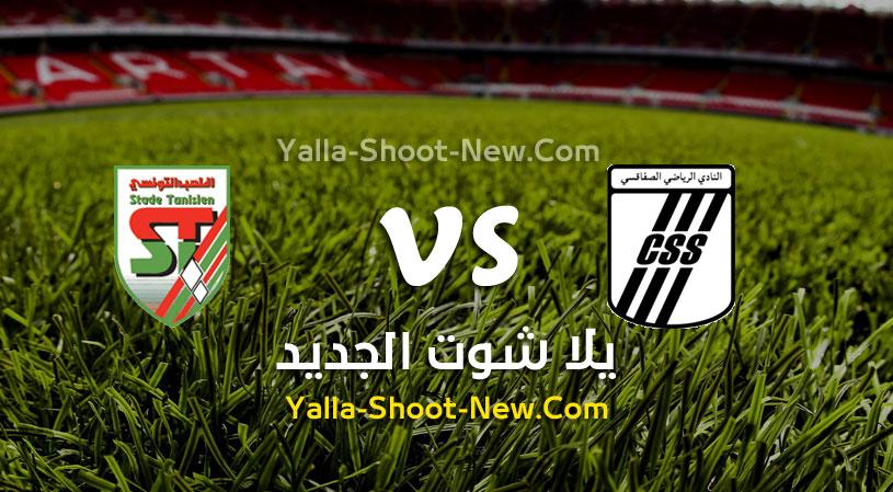 مباراة الصفاقسي والملعب التونسي