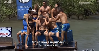 Nomads: «Μη με ακουμπάς, γ…ώ το μ…ί μου» (video)