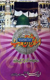 Islami Akhlaq o Adaab