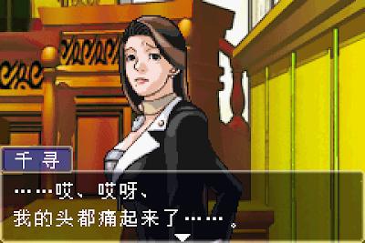 【GBA】逆轉裁判1代+攻略,卡普空法庭辯論AVG!