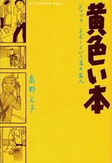 黄色い本 ~ジャック・チボーという名の友人~ [Kiiroihon – Jack Chibou toiu Na no Yuujin]