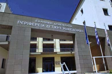 5η Πρόσκληση σε συνεδρίαση της Οικονομικής Επιτροπής της Περιφέρειας Δυτικής Μακεδονίας