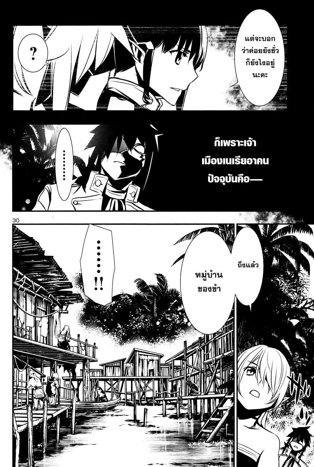 อ่านการ์ตูน Shinju no Nectar ตอนที่ 14 หน้าที่ 30