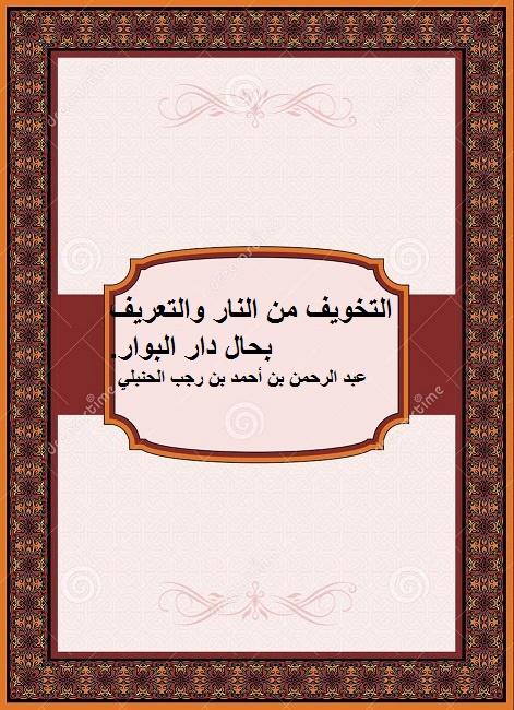 التخويف من النار والتعريف بحال دار البوار. عبد الرحمن بن أحمد بن رجب الحنبلي