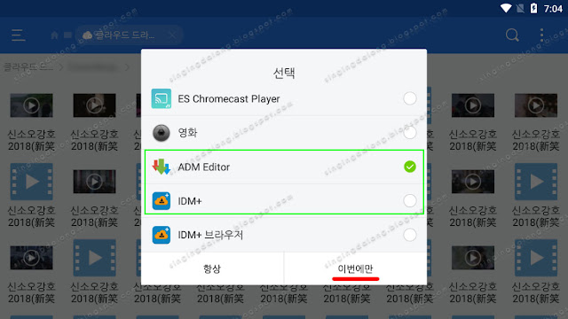 Accelerate Baidu download with ES file explorer app 06