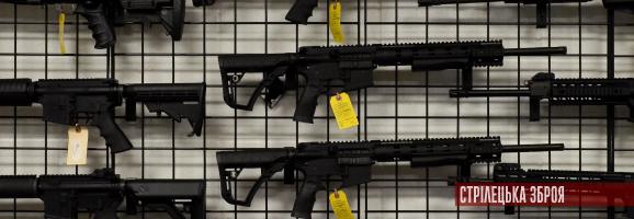 Для огляду зброї не потрібен дозвіл на придбання