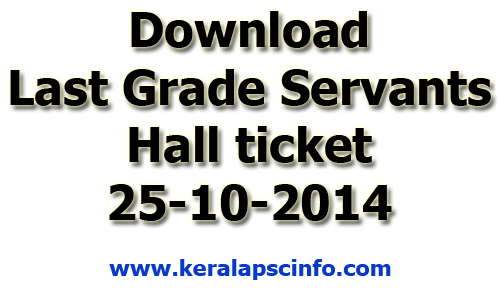 download-last-grade-servant-exam-hall 25/10/2014