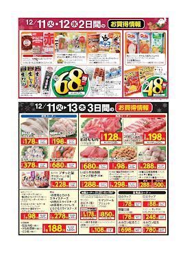12/11(火)~12/13(木) 3日間のお買得情報