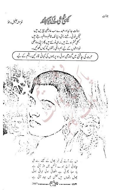 Kesi khushi le ke aya chand by Ghazala Jalil Rao