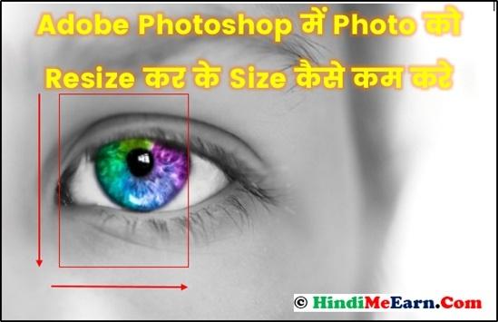 Photoshop me Image Ko Resize Karana
