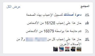 زياده عدد الايكات علي الصفحات 2017