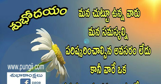Good morning wishes in telugu