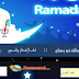 هوت سبوت رمضان كريم بصوت محمد منير