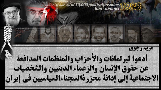 رسالة مريم رجوي في ذكرى المجزرةللعام 1988