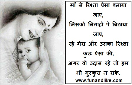 Happy Mothers Day Sayings Poems from Son Daughter in Hindi