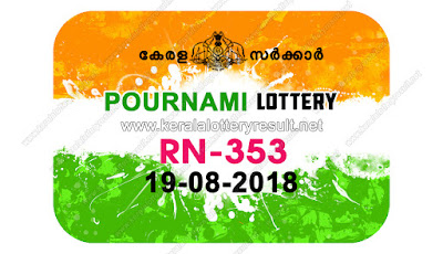 KeralaLotteryResult.net , kerala lottery result 19.8.2018 pournami RN 353 19 august 2018 result , kerala lottery kl result , yesterday lottery results , lotteries results , keralalotteries , kerala lottery , keralalotteryresult , kerala lottery result , kerala lottery result live , kerala lottery today , kerala lottery result today , kerala lottery results today , today kerala lottery result , 19 08 2018 19.08.2018 , kerala lottery result 19-08-2018 , pournami lottery results , kerala lottery result today pournami , pournami lottery result , kerala lottery result pournami today , kerala lottery pournami today result , pournami kerala lottery result , pournami lottery RN 353 results 19-8-2018 , pournami lottery RN 353 , live pournami lottery RN-353 , pournami lottery , 19/8/2018 kerala lottery today result pournami , 19/08/2018 pournami lottery RN-353 , today pournami lottery result , pournami lottery today result , pournami lottery results today , today kerala lottery result pournami , kerala lottery results today pournami , pournami lottery today , today lottery result pournami , pournami lottery result today , kerala lottery bumper result , kerala lottery result yesterday , kerala online lottery results , kerala lottery draw kerala lottery results , kerala state lottery today , kerala lottare , lottery today , kerala lottery today draw result,