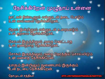 Nesikiren Muzhuthai Unnai - Tamil Kavithai