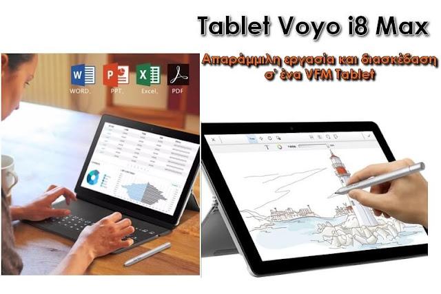 Tablet Voyo i8 Max - Συμφέρουσα αγορά για Tablet με πολύ καλά χαρακτηριστικά